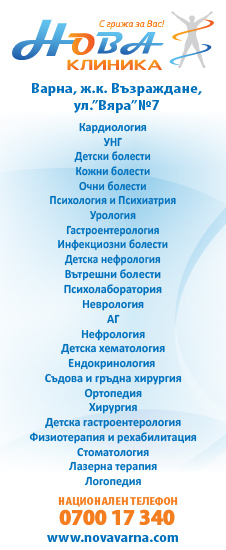 Клиника Нова
